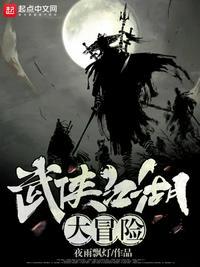 武侠江湖大冒险