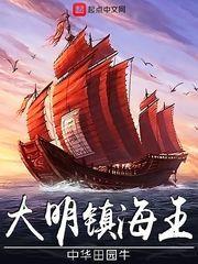大明镇海王